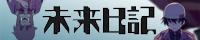 TVアニメ「未来日記」オフィシャルサイト-リンク-