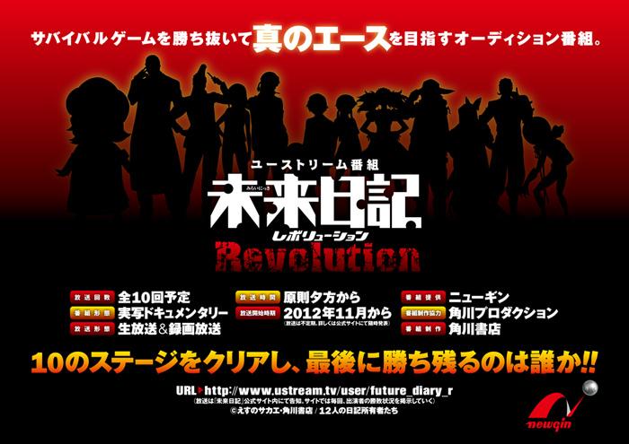 Mirai Nikki:Revolution(posible segunda temporada)